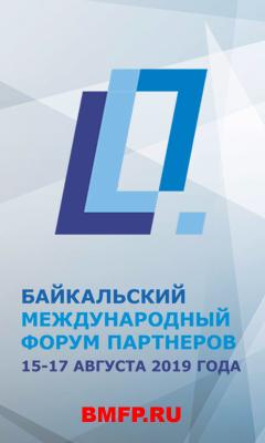 Байкальский саммит