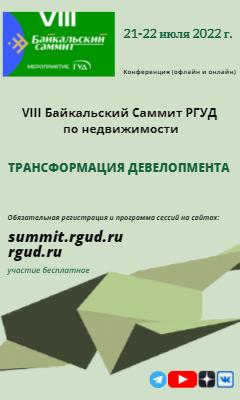 Байкальский Саммит по недвижимости